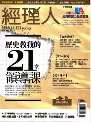 【經理人雜誌】訂閱1年12期,特價$2000元。加贈休閒後背包+當期商業周刊+今周刊各一本。