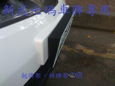 VIP式樣 《七碼》斜牌架 3D立體 斜牌框 各車系皆適用Camry Wish.i30.ELANTRA.GETZ