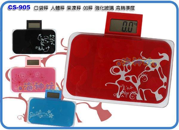 =海神坊=CS-905 口袋秤 人體秤 果凍秤 強化玻璃 高精準度 數位電子秤 體重計 體重秤 150kg