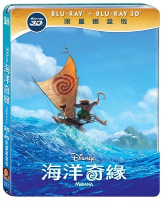 (全新未拆封)海洋奇緣 Moana 3D+2D 限量鐵盒版 藍光BD(得利公司貨) 2017/4/28上市