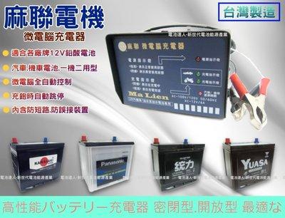 ☆電霸科技☆麻聯電機 MC-1206 機車 汽車電池 充電機 充電器 微電腦 智慧型 12V電瓶 湯淺 杰士 愛馬龍
