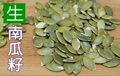 【 自然甜堅果】生南瓜籽,經濟裝最划算600g,200元,另有腰果、杏仁果〈純素〉