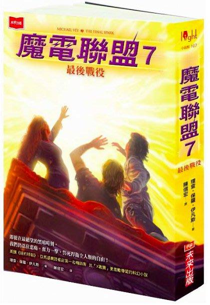 *小愛愛童書*【未來文學小說】魔電聯盟7:最後戰役