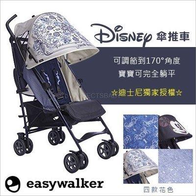 ✿蟲寶寶✿【荷蘭Easywalker】Easy Walker Disney Buggy 可平躺/好攜帶 傘車