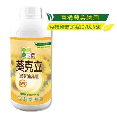 葵克立(葵花油乳劑、葵無露)1公升 有機資審字第107026號95%植物保護劑無毒.不產生抗藥性.物理性防治-凡蟲無法檔