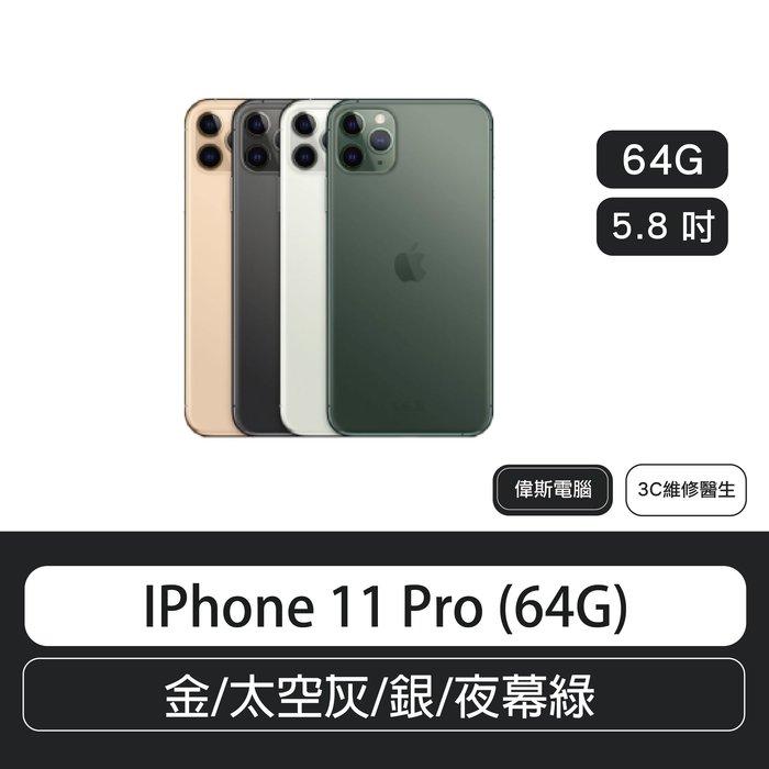 IPhone 11 Pro (64G) 5.8 吋  金/太空灰/銀/夜幕綠