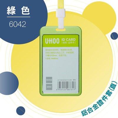 【卡套+鍊條搭配】UHOO 6042 鋁合金證件卡套(綠) 證件套 名片套 鍊條 掛繩 工作證 識別證