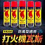 【傻瓜批發】(FR200)打火機瓦斯補充罐/ 防風...