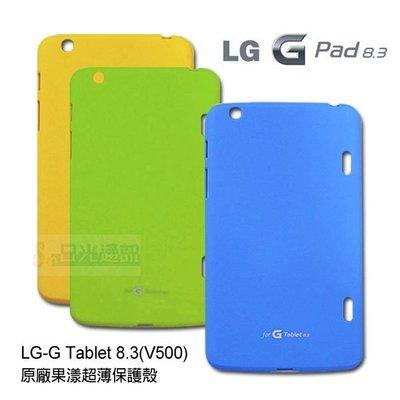 s日光通訊@原廠 LG G Tablet 8.3 V500 果漾超薄保護殼 軟質保護套 軟殼