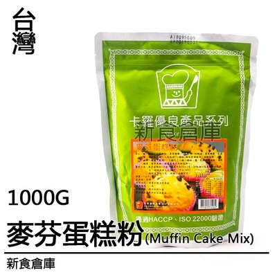 卡羅麥芬蛋糕粉1000g(Muffin Cake Mix.日式鬆餅粉.餅乾預拌粉.蛋糕粉.蛋糕調和粉.鯛魚燒粉)新食倉庫