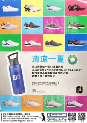 [小鷹小舖] [買鞋送好禮] 清涼一夏!來店購買任一款FootJoy高爾夫鞋($4,000元以上),即送您運動保溫水壺