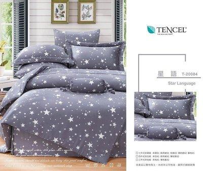 淘寶趣~淘寶代購~TENCEL100%頂級天絲床包4件組~雙人5x6.2呎~附天絲原廠吊牌~星語
