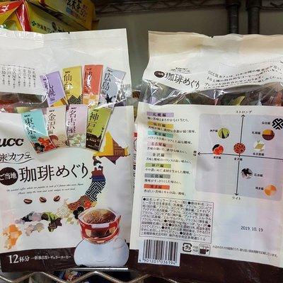【日本進口】UCC~滴漏式/濾泡式/掛耳式咖啡包~日本咖啡館$250 / 12包入