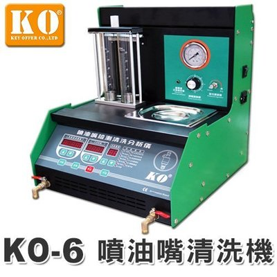 【鎖王】《 KO-6代 噴油嘴檢測清洗機 》→ 各大廠牌噴油嘴皆可清洗 / 汽油幫浦可清洗