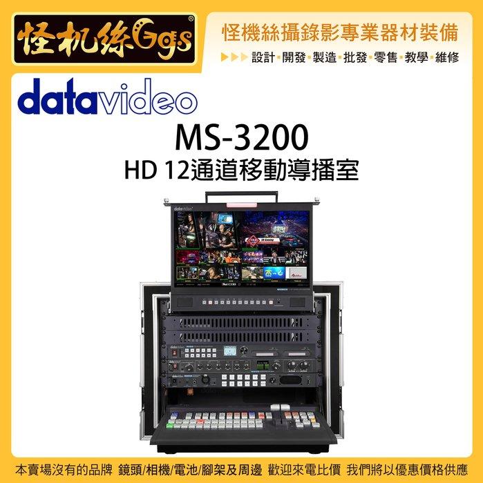 怪機絲 6期含稅 datavideo 洋銘 MS-3200 HD 12通道移動導播室 導播台 直播 導播器