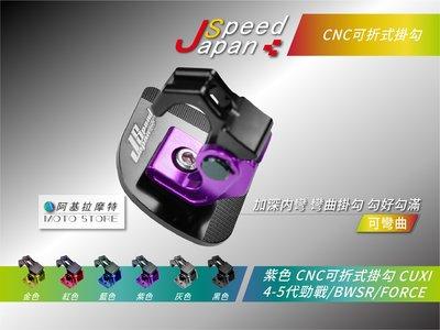 JS 掛勾 紫色 CNC 可折式掛勾 掛鉤 掛勾底座 六代戰 四代勁戰 五代勁戰 BWSR FORCE CUXI RSZ