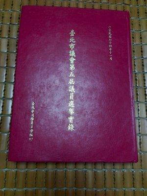 不二書店  臺北市議會第五屆議員選舉實錄 台北市選舉委員會 民74年 精裝本