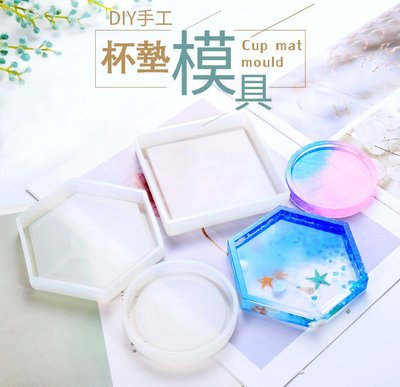 S.C模具 杯墊 矽膠模具 翻糖模具 黏土模具 AB膠 水晶膠 滴膠 uv膠 環氧樹脂