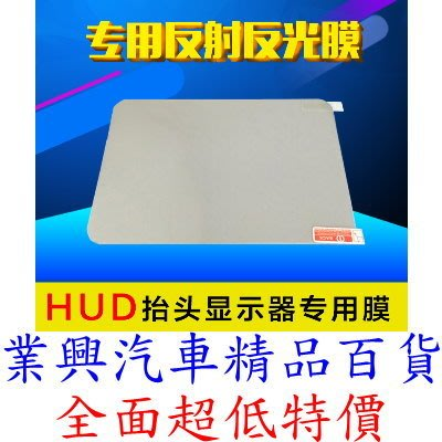 OBD抬頭顯示器反光膜 14x10.5cm HUD抬頭顯示器反射膜 投影膜 無重影 (ZEA-02) 【業興汽車】