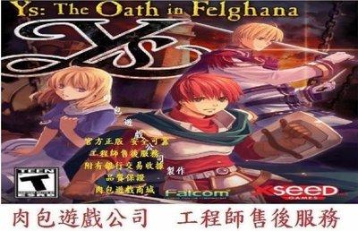 PC版 官方正版 肉包遊戲 伊蘇:菲爾佳娜之誓 STEAM Ys: The Oath in Felghana