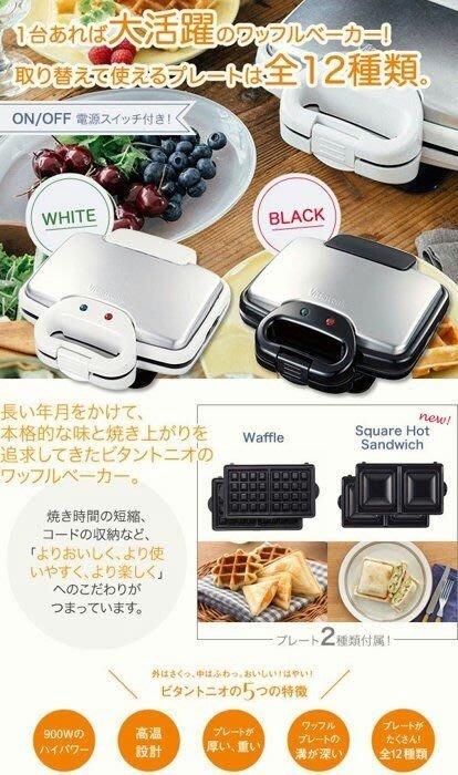 日本代購最新 Vitantonio VWH-200 鬆餅機 內附兩種烤盤 高溫設計 鬆餅/烤三明治黑 白(現貨在台)