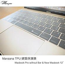 Manzana 2016 MacBook Pro 13吋 無 Touch Bar TPU 鍵盤保護膜 喵之隅