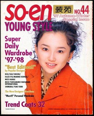 紅蘿蔔工作坊/裁縫~裝苑so-en 1997 / 秋冬號. 沒有型紙(日文書)9H