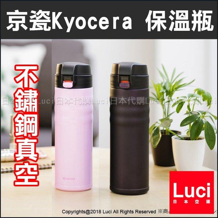 京瓷 Kyocera 保溫瓶 CSB-500 不鏽鋼 真空 二重 彈蓋式 單手操作 500ml 日版 LUCI日本代購