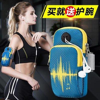 運動臂包運動手臂包跑步包健身裝備男手機袋女手包臂套手腕包