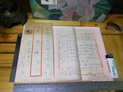 民國54年(1965) 名人 書信 友人含郵實寄封 郵戳 銘馨易拍 PP040 老資料書信文件 如圖