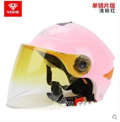 頭盔摩托車頭盔男女防紫外線電動車防曬安全帽