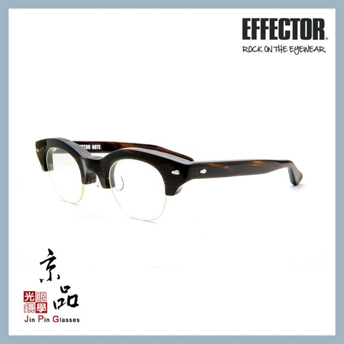 【EFFECTOR】伊菲特 NOTE CO 玳瑁色 日本手工眼鏡 光學眼鏡 JPG 京品眼鏡