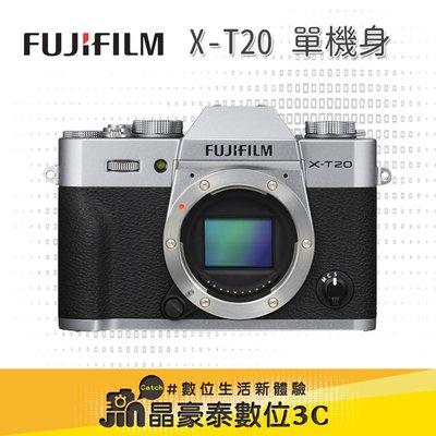 Fujifilm X-T20 單機身 晶豪泰3C 專業攝影 平輸 購買前請先洽詢貨況