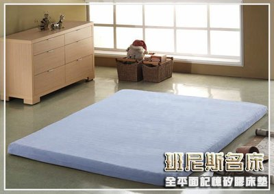 【班尼斯名床】~【〝全平面〞5尺雙人5公分(綿)惰性記憶矽膠床墊~附3M吸濕排汗鳥眼布套】