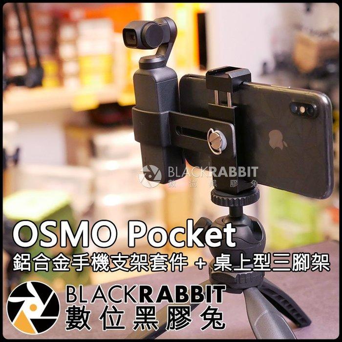 數位黑膠兔【 DJI OSMO Pocket 鋁合金 手機 支架 套件 + GP-01ST 桌上型 三腳架 】底座 錄影
