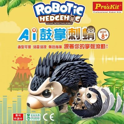 又敗家@台灣製造Proskit寶工科學玩具智能AI鼓掌刺蝟GE-896(掌聲音感應聲控滾動)無毒親子玩具DIY科玩模型
