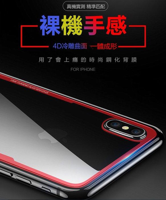 蘋果 IPhone X 6 7 8 Plus x xs  背膜  防摔殼 保護殼 保護套 6D 背貼 玻璃貼