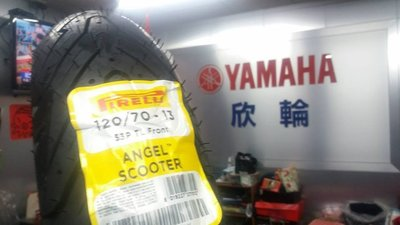 欣輪車業 倍耐力 ANGEL SCOOTER 天使胎 120/70-13 $2400元 歡迎安裝 FORCE SMAX
