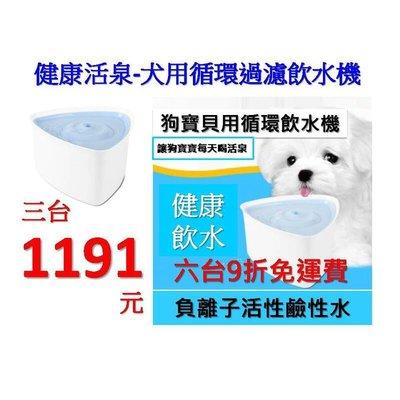【億品會/活水機】寵物 狗 毛小孩 專用鹼性水活水循環 飲水機 3台999