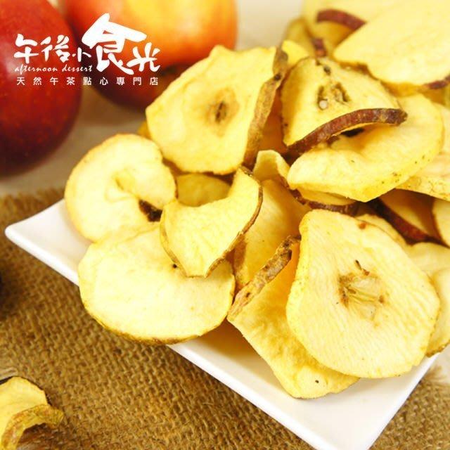 【午後小食光】新鮮水果蘋果脆片(80g±5%/包)