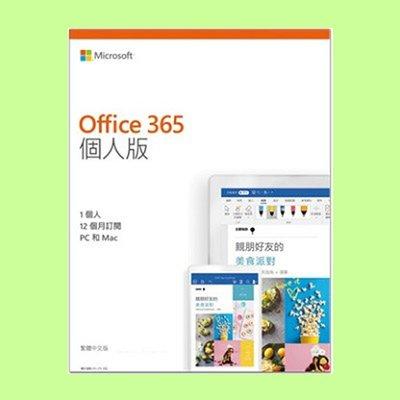 5Cgo【聯強】Office 365 個人版中文PKC(無光碟),12個月訂閱,1人授權 (QQ2-00919)含稅