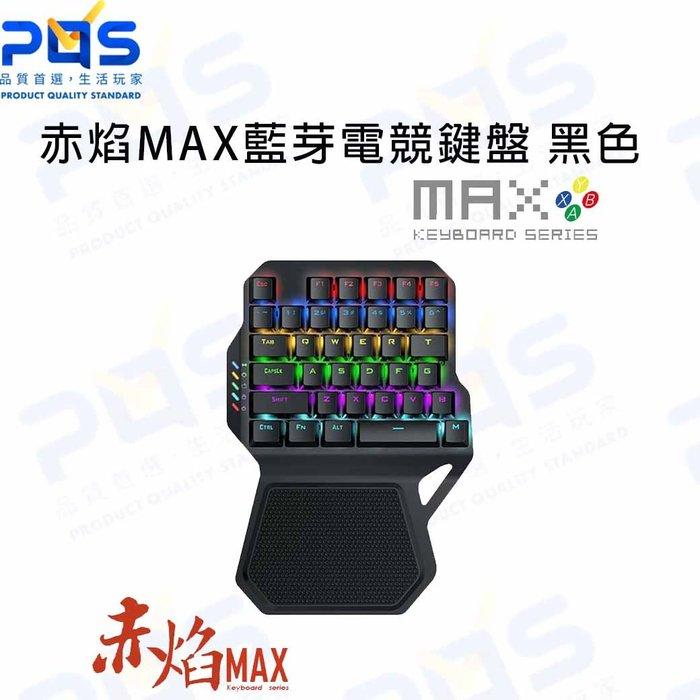 順悅 赤焰 MAX-R0051 藍芽電競鍵盤 手機鍵盤 無線鍵盤 手遊鍵盤 黑色 台南PQS