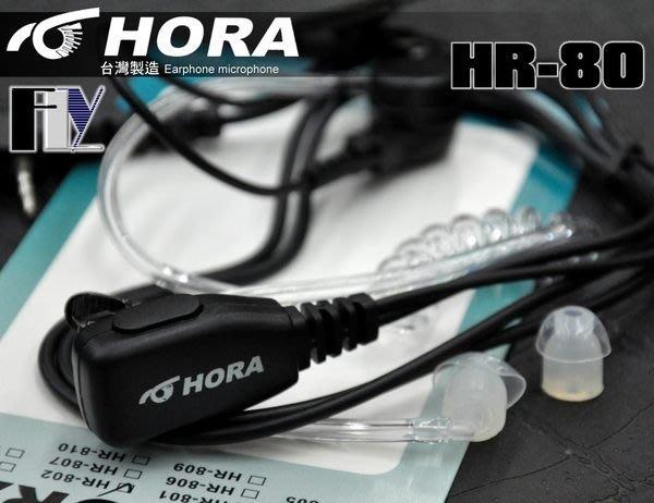 《飛翔無線3C》HORA HR-80 (台灣製造) 原廠 對講機專用 空氣導管式 耳機麥克風