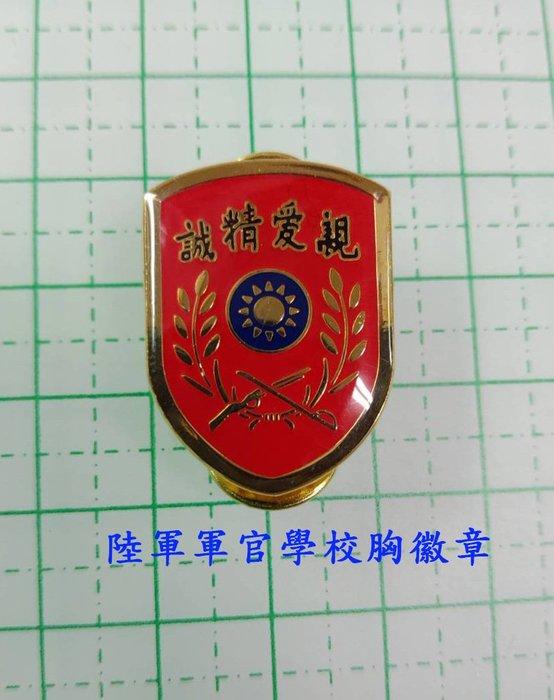 陸軍軍官學校胸徽章  陸軍官校  胸章 紀念章 送禮 自用 黃埔