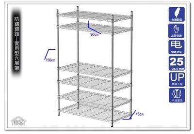 [客尊屋]實用型46X91X150H(接)鍍鉻六層架四型,波浪架,儲物櫃,收納架,置物架/電視架/