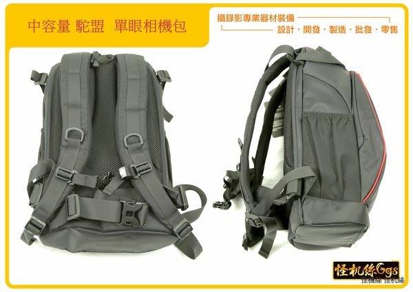 怪機絲 YP-4-019-02 TM-8036 駝盟 中容量 單眼相機包 攝影包 雙肩筆記本包 後開倉防盜設計