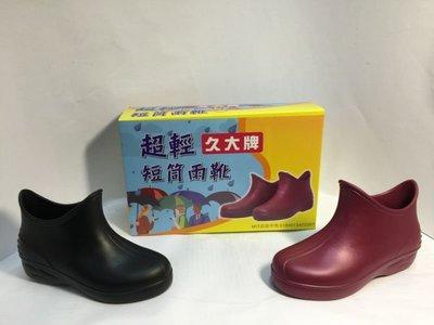 輕短統雨靴 159 耐油 防滑 適合工地/登山雨鞋 拼買氣 全部商品破盤價