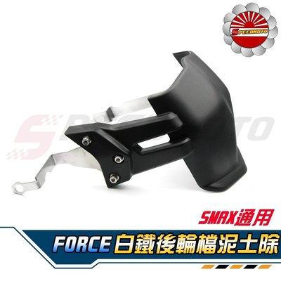 【Speedmoto】FORCE 後土除 土除 附白鐵支架+螺絲 SMAX 內土除 GMAX 后土除 後擋泥板 外土除