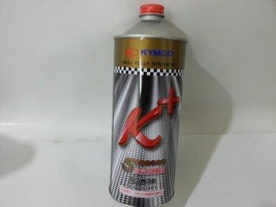 正原廠KYMCO光陽 K+  5W50 全合成 機油 特價 1瓶350元~最新鮮~今年出廠