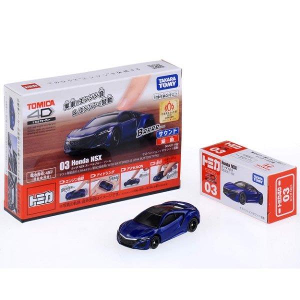 [Child's shop]  TOMICA 4D 小汽車 03 本田 NSX Blue_ TM61682